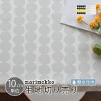 marimekko マリメッコ テーブルクロス用撥水加工 はっすい 生地 RASYMATTO ラシィマット 10cm単位で切り売り