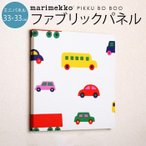 marimekko PIKKU BO BOO ピクブーブー 布生地 ファブリックパネル ミニパネル 33×33cm ギフト
