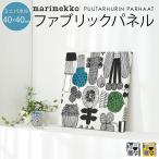 全2色 marimekko マリメッコ PUUTARHURIN PARHAAT ファブリックパネル ミニパネル 40×40cm 【ギフト】
