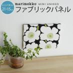 marimekko マリメッコ MINI UNIKKO ミニウニッコ ブラック×ホワイト ファブリックパネル 21×15cm【ギフト】
