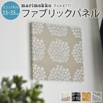 全3色 marimekko マリメッコ PUKETTI プケッティ ファブリックパネル ミニサイズ 33×33cm 【ギフト】