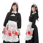 ショッピングコスプレ コスプレ ハロウィン スプラッタメイド H0141BKブラック ハロウィン Halloween