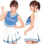 ショッピングコスプレ コスプレ 女子高生 ブループラネットチアガール KA0195BLブルー
