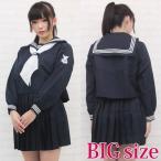 ショッピングコスプレ コスプレ 大きいサイズ 女子中学校セーラー服(冬服) BIG NK3011B