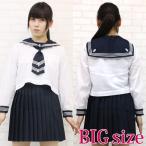 ショッピングコスプレ コスプレ 大きいサイズ 名門学園セーラー服(中間服) BIG SS3001B
