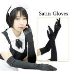 ショッピングコスプレ コスプレ 衣装 サテン手袋 DE6010F黒 メール便可
