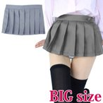 ショッピングコスプレ コスプレ 大きいサイズ 超ミニ無地スカート BIG NK3039B無地グレー