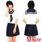 ショッピングコスプレ コスプレ 学生服 伝統のある女子高セーラー服(夏服) M NK3007M