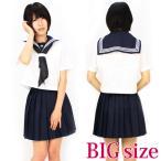 ショッピングコスプレ コスプレ 大きいサイズ 伝統のある女子高セーラー服(夏服) BIG NK3007B