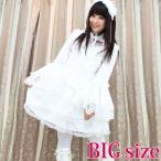 ショッピングコスプレ コスプレ 大きいサイズ マリアドレス BIG NH1016Bホワイト