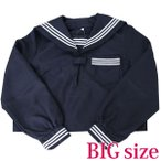 コスプレ 大きいサイズ 長袖セーラーブラウス単品 BIG NK3052B紺
