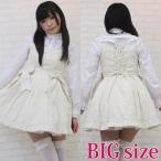 ショッピングコスプレ コスプレ 大きいサイズ クラシックジャンパースカートセット BIG NK1007Bオフホワイト