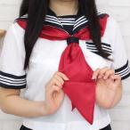 ショッピングコスプレ コスプレ 衣装 スクールスカーフ単品 NK3076RE赤