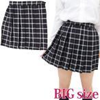 コスプレ 大きいサイズ チェック柄プリーツスカート単品 BIG NH3033Bネイビーグリーン