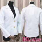 ショッピングコスプレ コスプレ 衣装 白ジャケット単品 BIG NK3085Bホワイト