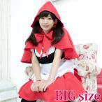 コスプレ大きいサイズ赤ずきん BIGNY2005B
