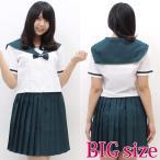 ショッピングコスプレ コスプレ 大きいサイズ 国際高校のセーラー服(夏服) BIG NK3090B