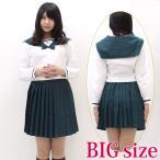 ショッピングコスプレ コスプレ 大きいサイズ 国際高校のセーラー服(中間服) BIG NK3091B