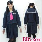 ショッピングコスプレ コスプレ 大きいサイズ お嬢様風セーラー服 冬制服 BIG NK3065B