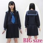 ショッピングコスプレ コスプレ 大きいサイズ 青スカーフのセーラー服(冬制服) BIG NK3067B