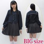ショッピングコスプレ コスプレ 大きいサイズ セーラー襟の学生服(冬制服) BIG NK3068B