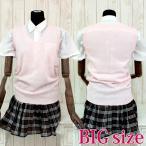 ショッピングコスプレ コスプレ 大きいサイズ ニット制服セット ピンク BIG AO3029Bピンク