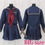 ショッピングコスプレ コスプレ 大きいサイズ 女学院セーラー服(冬制服) BIG AO3026B