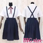 ショッピングコスプレ コスプレ 大きいサイズ 吊りスカート制服セット BIG AO3028B