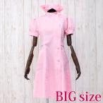 ショッピングコスプレ コスプレ ナース ロングナース ピンク BIG NH1033Bピンク ハロウィン Halloween