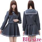 コスプレ 大きいサイズ 専門高校のセーラー服(冬服) BIG NH3052B