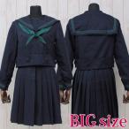 ショッピングコスプレ コスプレ 大きいサイズ 大阪の私立女子校セーラー服(冬服) BIG NH3053B