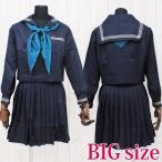 ショッピングコスプレ コスプレ 学生服 インターナショナルスクールのセーラー服(冬服) BIG AO3040B