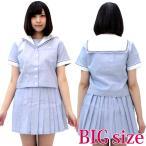 ショッピングコスプレ コスプレ 大きいサイズ 山陽の女子高校セーラー服(旧夏制服) BIG NH3059B
