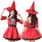 ショッピングコスプレ コスプレ ハロウィン 魔女・赤 TOT120赤 ハロウィン Halloween