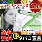 【送料無料SALE】◆正規品◆VitaCig ビタシグ(マーベラス ミント)電子タバコ ビタスティック ビタボン