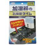 加湿器のお掃除タイム 粉末タイプ 30g×3袋入