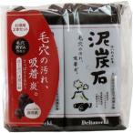 ペリカン石鹸 泥炭石 化粧石鹸 135g×2個パック  毛穴の汚れ、吸着炭