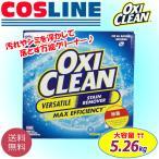 【送料無料】OXICLEAN オキシクリーン 万能クリーナー 1箱 5.26kg ニオイ 漂白剤