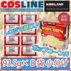 【送料無料】KS カークランド 電子レンジ用ポップコーン 93.5g×8袋