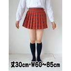 wsk-05 チェック柄 プリーツ スカート 赤×緑×黄 30cm