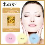 【米ぬか】Mjcare ☆フェイスマスク シートパック 1枚 美人 シートマスクパック 韓国パック 韓国コスメ