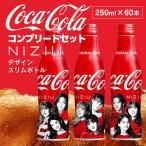 NiziU デザイン コカ・コーラ 250ml スリムボトル缶 ニジュー コンプリートセット 60本 Niziu 九州沖縄離島以外送料無料 メーカー直送