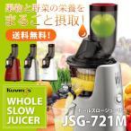 【送料無料】クビンス ホールスロージューサー JSG-721M kuvings/低温圧搾法/コールドプレスジュース/グリーンスムージー/ホールフード/スローフード