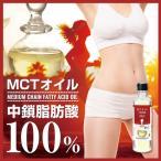 MCTオイル100EX 230g/ダイエット 健康 美容