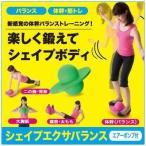 シェイプエクサバランス/ダイエット トレーニング 筋トレ 体重 減量 スタイルアップ ウエスト/a102-160801up