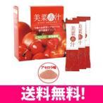 【送料無料】美菜赤汁 90g 3g×30袋(顆粒) 栄養機能食品(ビタミンC)/ドクターセレクト 美容 健康ドリンク