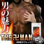 送料無料★3個セット THE 卍 MAN ザ・マンジマン/サプリメント ダイエット 男性 健康サポート 活力 ヘルシー