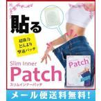 【メール便送料無料★P10倍】Sliminner Patch スリムインナーパッチ/ダイエットパッチ 美容 健康 スリム ツボ