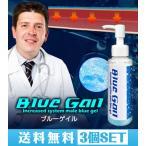【送料無料★P10倍☆3個セット】BLUE GAIL ブルーゲイル
