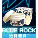 【送料無料★P10倍】BLUE ROCK ブルーロック
